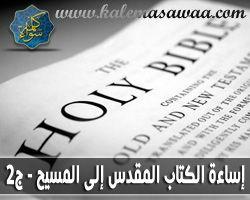 إساءة الكتاب المقدس إلى المسيح عليه السلام - ج2 - د/ منقذ السقار