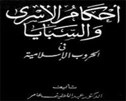 كتاب أحكام الأسرى و السبايا في الحروب الإسلامية