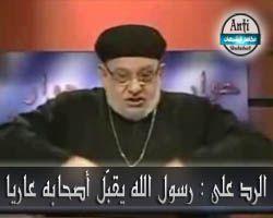 رد شبهة زكريا بطرس: رسول الله يقبّل أصحابه عاريا - مكافح الشبهات