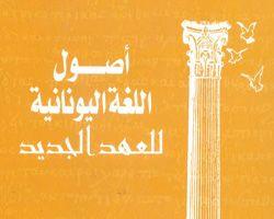 أصول اللغة اليونانية للعهد الجديد - ستانلي سكريسلت