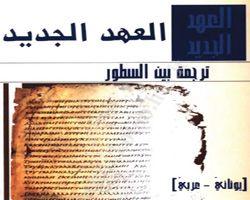 العهد الجديد - ترجمة بين السطور - [ يوناني - عربي ]