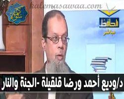 لقاء الدكتور وديع أحمد  مع  الشيخ رضا قلقيلة - محكمة العلماء - الجنة والنار