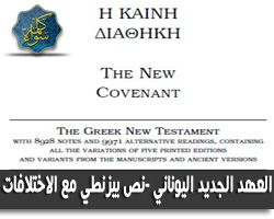 العهد الجديد اليوناني The Greek New Testament with notes & alternative readings