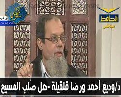 لقاء الدكتور وديع أحمد  مع  الشيخ رضا قلقيلة - محكمة العلماء - هل صلب المسيح
