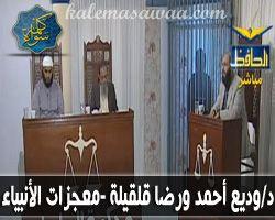 لقاء الدكتور وديع أحمد  مع  الشيخ رضا قلقيلة - محكمة العلماء - معجزات النبي