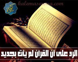 الرد على أن الإسلام و القرآن لم يأت بجديد - محكمة العلماء