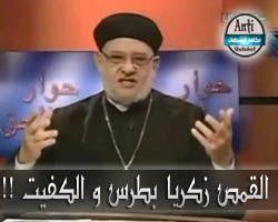 بالصوت والصورة : القمص زكريا بطرس و الكفيت !!- مكافح الشبهات