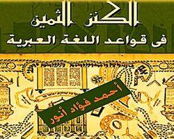 الكنز الثمين في قواعد اللغة العبرية - أحمد فؤاد أنور