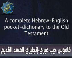 قاموس جيب عبري - إنجليزي للعهد القديم