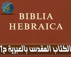 الكتاب المقدس باللغة العبرية - المجلد الأول