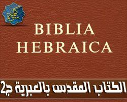 الكتاب المقدس باللغة العبرية - المجلد الثاني