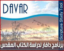 برنامج دافار 3 لدراسة الكتاب المقدس