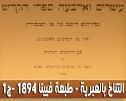 التناخ ( الكتاب المقدس بالعبرية ) - طبعة فيينا 1894 - المجلد الأول