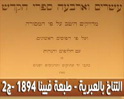 التناخ ( الكتاب المقدس بالعبرية ) - طبعة فيينا 1894 - المجلد الثاني