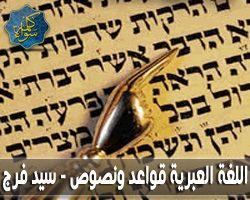 اللغة العبرية قواعد و نصوص -د/ سيد فرج راشد