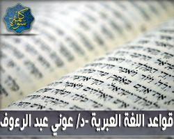 قواعد اللغة العبرية -د/ عوني عبد الرءوف
