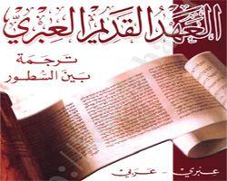 العهد القديم العبري - ترجمة بين السطور - عبري -  عربي