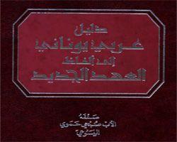 دليل عربي يوناني إلى ألفاظ العهد الجديد