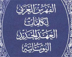الفهرس العربي لكلمات العهد الجديد اليونانية - يوناني عربي -و عربي يوناني