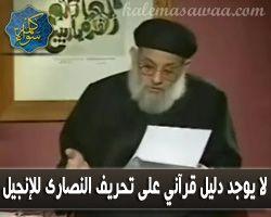 زكريا بطرس : لا يوجد في القرآن ما يدل على تحريف النصارى للإنجيل