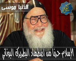 الأنبا موسى : الإسلام هو الذي حررنا من أيدي المسيحيين
