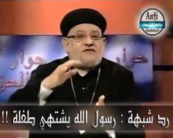 رد شبهة الهالك زكريا بطرس: رسول الله يشتهي طفلة !! - مكافح الشبهات