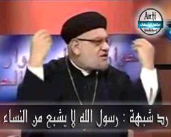 رد شبهة : رسول الله لا يشبع من النساء - مكافح الشبهات