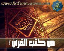 من كتب القرآن ؟- فاضل سليمان