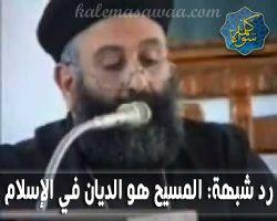 الرد على أكاذيب القساوسة: ينزل فيكم عيسى بن مريم ديانا للعالمين