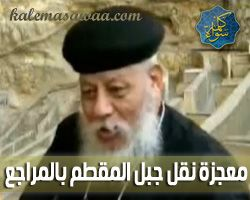نقل جبل المقطم - مراجع إسلامية و مسيحية - أبو عمر الباحث