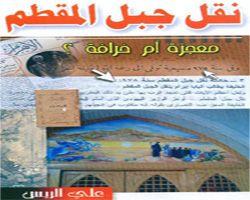 نقل جبل المقطم معجزة أم خرافة - علي الريس