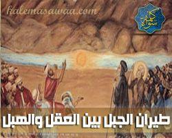 طيران الجبل بين العقل و الجبل - كتاب الكتروني - ياسر جبر