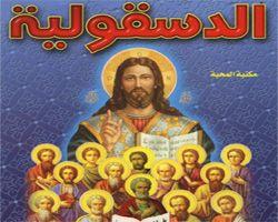 الدسقولية - تعاليم وأقوال وقوانين الآباء الرسل