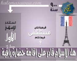هل الإسلام قادر على إقامة حضارة حياتية راقية ( قوة الإسلام )