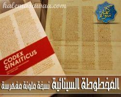 المخطوطة السينائية - نسخة ملونة - Codex Sinaiticus