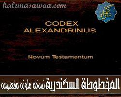 المخطوطة السكندرية - نسخة ملونة - Codex Alexandrinus