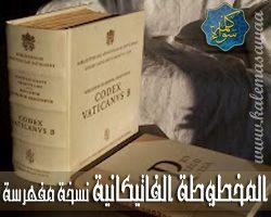 المخطوطة الفاتيكانية (العهد الجديد ) - Codex Vaticanus