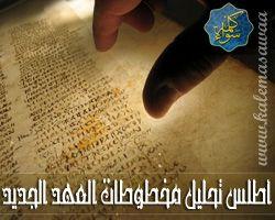 أطلس تحليل مخطوطات العهد الجديد