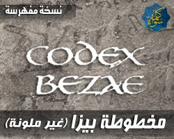 مخطوطة بيزا - Codex Bezae