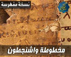 مخطوطة واشنطن للعهد الجديد - نسخة ملونة - Codex Washingtonianus