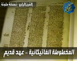 المخطوطة الفاتيكانية للعهد القديم ( الترجمة السبعينية ) - Septuagint codex