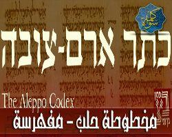 مخطوطة حلب للعهد القديم - Aleppo Codex