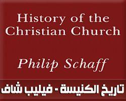 تاريخ الكنيسة المسيحية - فيليب شاف