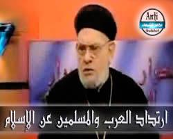 القمص زكريا : ارتداد العرب والمسلمين عن الإسلام - مكافح الشبهات
