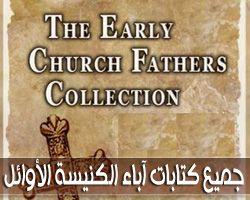 مجموعة كتابات آباء الكنيسة الأوائل كاملة باللغة الإنجليزية