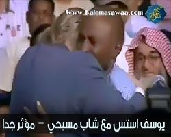 مقطع مؤثر- يوسف استس مع شاب مسيحي - مترجم