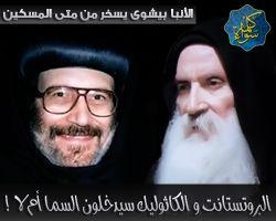 بيشوى يسخر من متى المسكين لقوله أن البروتستانت و الكاثوليك سيدخلون السما