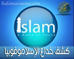 كشف خداع الإسلاموفوبيا - فاضل سليمان