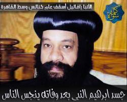 الأنبا رافائيل : جسد ابرهيم النبى بعد وفاته ينجس الناس