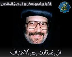 الأنبا بيشوى : كيف يدخل البروتستانت السماء دون سر الاعتراف